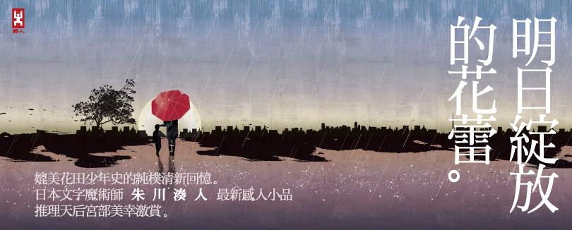 明日綻放的花蕾_banner_810x326