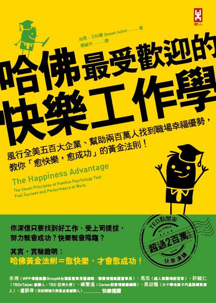 20131106哈佛最受歡迎的快樂工作學72dpi