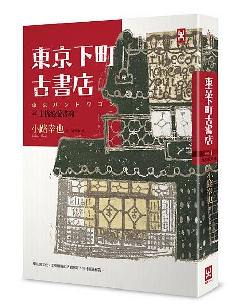 20131106東京下町古書店VOL.1立體72dpi