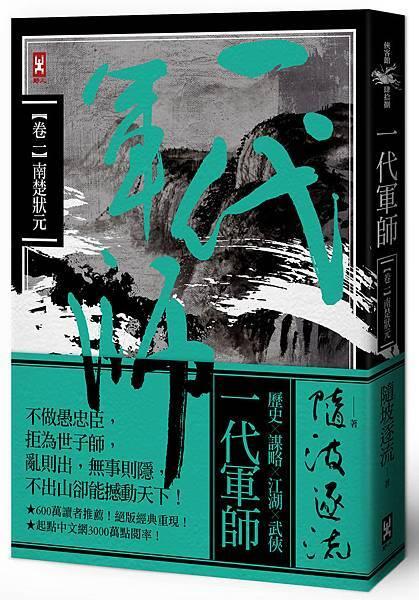 20131106一代軍師(卷一)300dpi