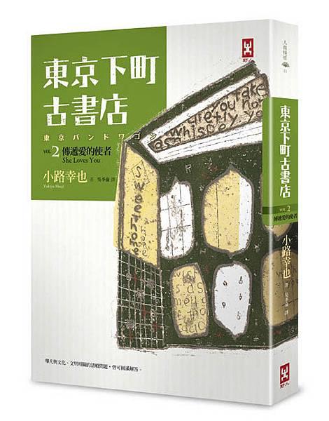 (野人)東京古書店02 立體_72