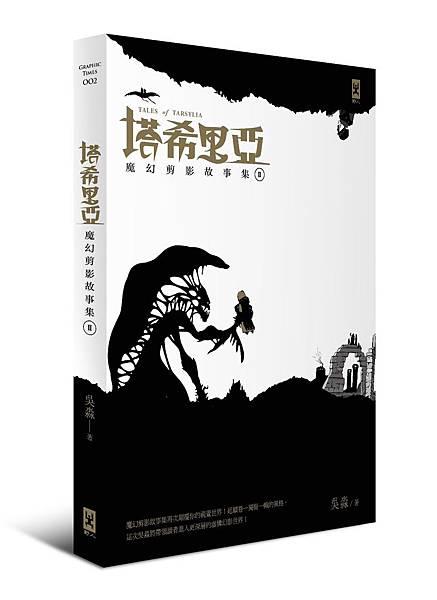 20140128塔希里亞-魔幻剪影故事集II立體72dpi