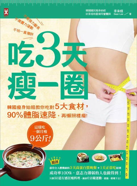(野人)吃3天瘦一圈72DPI