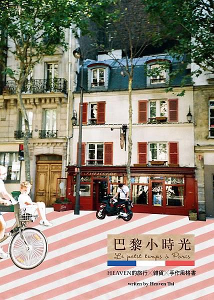 (野人)巴黎小時光(72dpi)