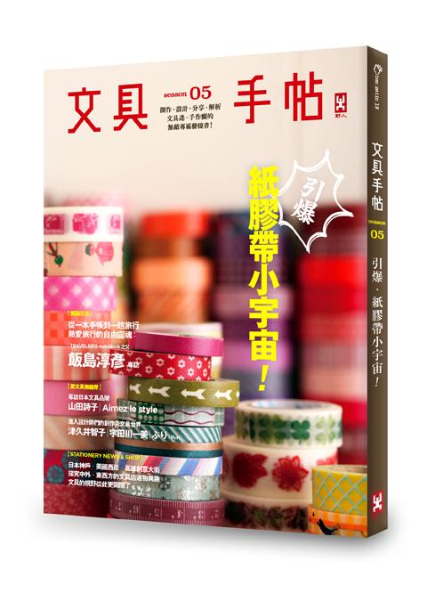 文具手帖Season 05--引爆紙膠帶小宇宙(72dpi立體書)