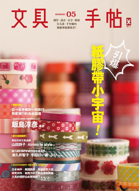 文具手帖Season 05--引爆紙膠帶小宇宙(72dpi平面書封)