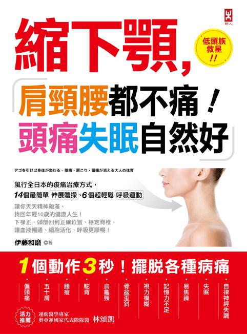 (野人)0NFL0123_縮下顎,肩頸腰都不痛72dpi