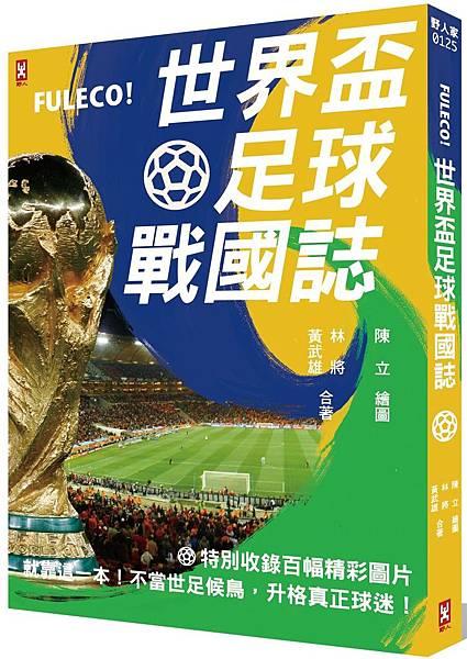 (野人)FULECO!世界盃足球戰國誌立體封72dpi