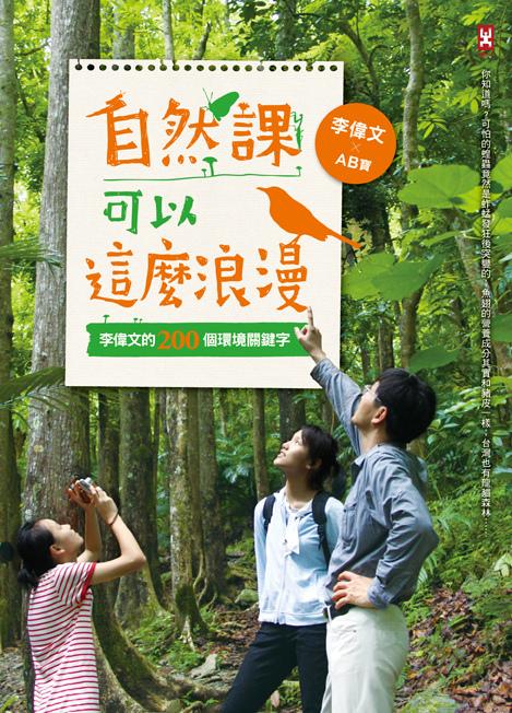 (野人)0NFL0126自然課可以這麼浪漫_封面72