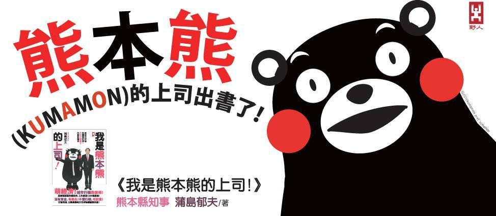 くまモンデザイン修正(横)