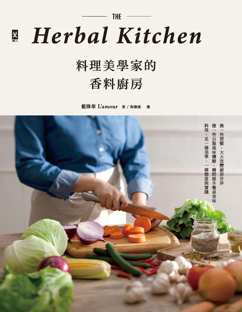 (野人)料理美學家的香料廚房72dpi