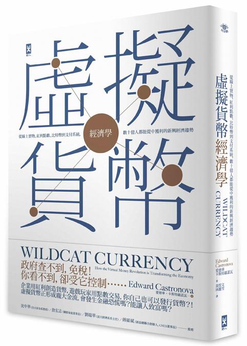(野人)虛擬貨幣經濟學書封72dpi