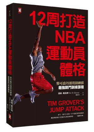 (野人)12周打造NBA運動員體格──麥可喬丹御用訓練師超強閉門訓練課程立體封72dpi