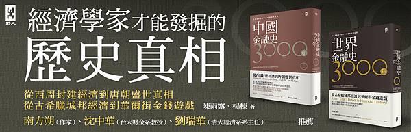 中國金融史3000年 BN