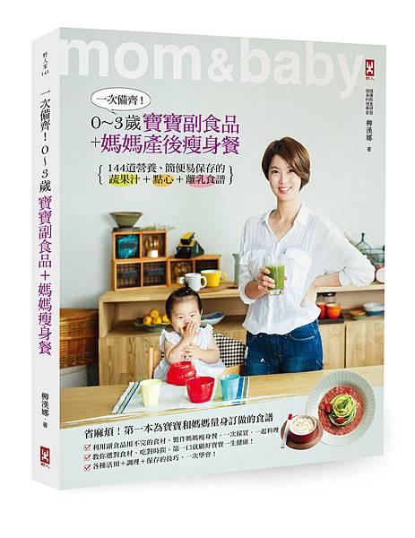 一次備齊!0~3歲寶寶副食品+媽媽產後瘦身餐