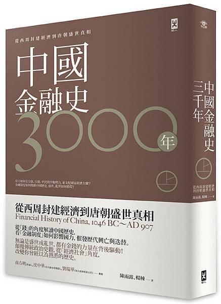 中國金融史3000年[上]