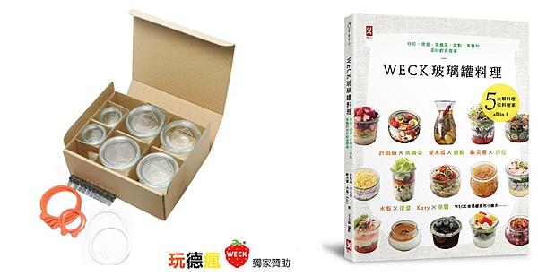 《WECK玻璃罐料理》 回函抽獎活動熱烈進行中