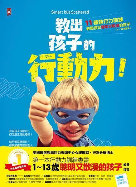 《教出孩子行動力》