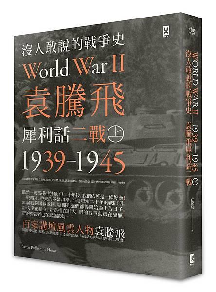 袁騰飛二戰