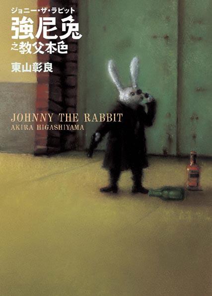 《強尼兔之教父本色》封面