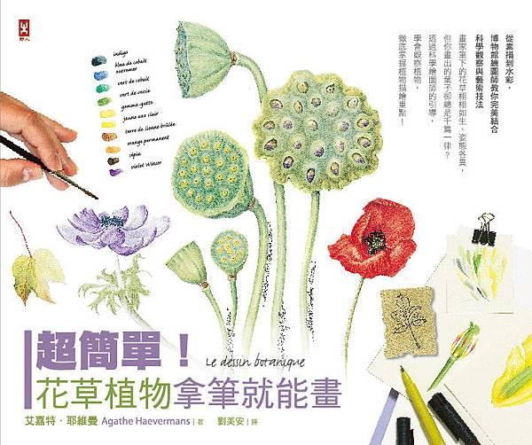 超簡單!花草植物拿筆就能畫! 封面