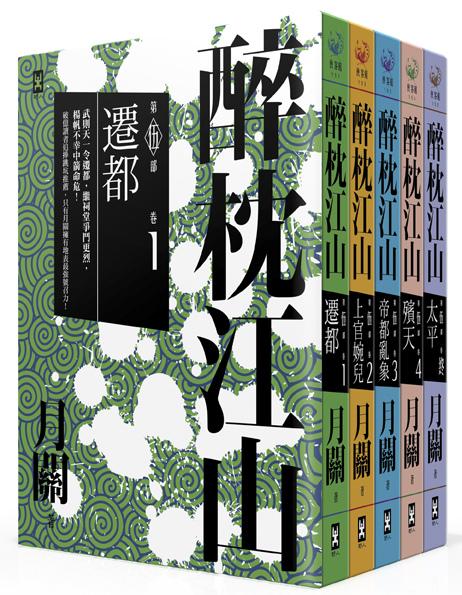 醉診江山─第五部套書