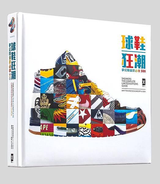 《球鞋狂潮》封面