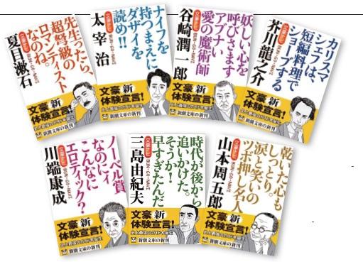 一本讀懂文豪系列日文封面