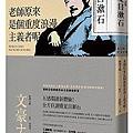 一本讀懂夏目漱石封面