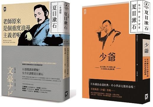 一本讀懂夏目漱石+少爺
