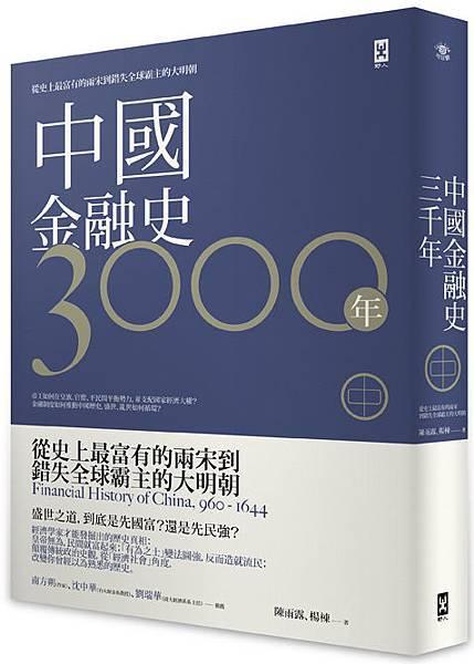 中國金融史3000年(中)