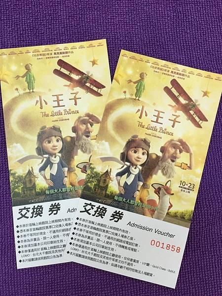 小王子電影交換券