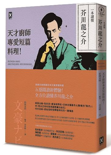 (野人)0NGW0004 一本讀懂芥川龍之介-立體書封-72.jpg