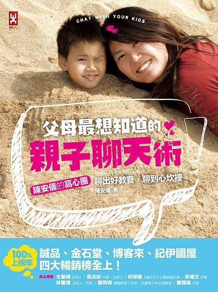 (野人)0NFL4052父母最想知道的親子聊天術 300.jpg