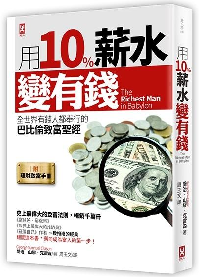 (野人)0NFL0148-用10%薪水變有錢立體書72.jpg