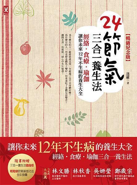 (野人)0NFL4062_24節氣三合一養生法_暢銷紀念版 72dpi.jpg