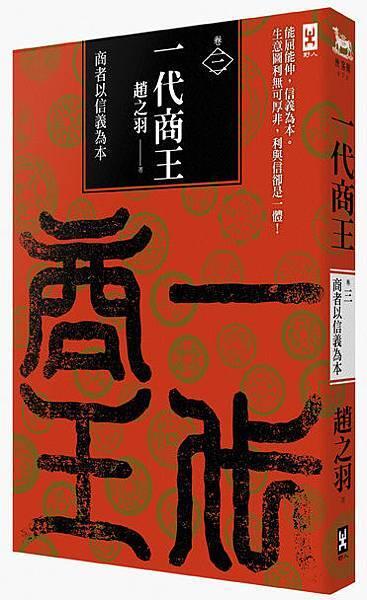 (野人)一代商王卷三-立體書影72.jpg
