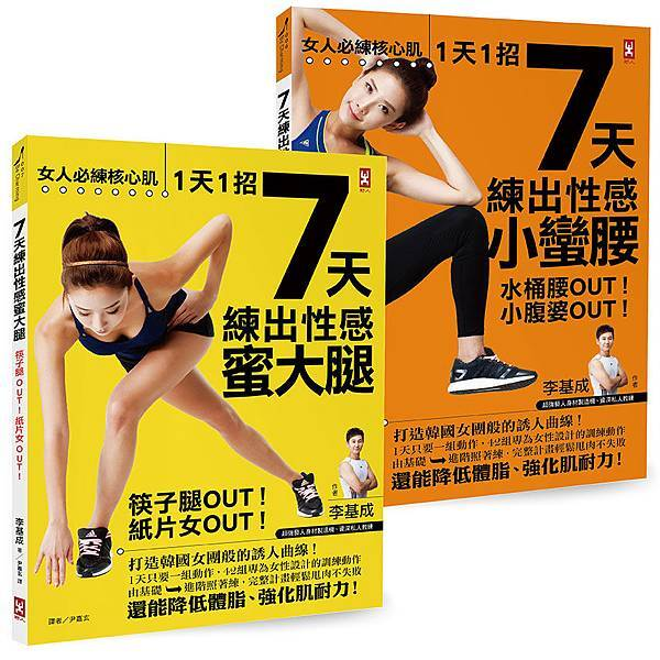 (野人)0N003084_女人必練核心肌72dpi.jpg