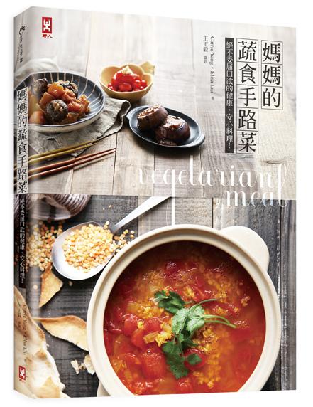 (野人)媽媽的蔬食手路菜(立體書封72dpi).jpg