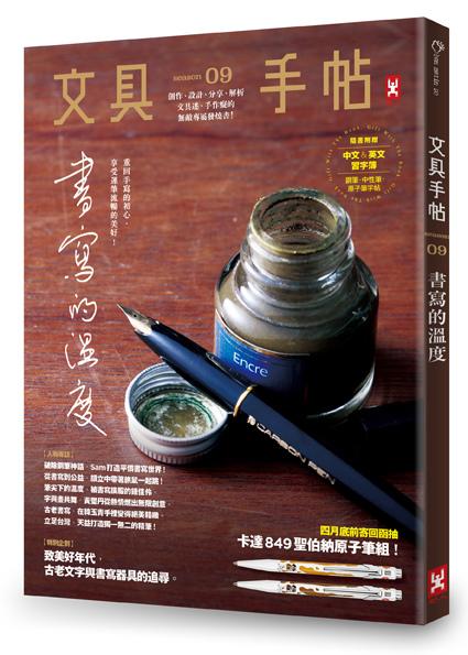 (野人)文具手帖Season 09--(72dpi立體書封).jpg