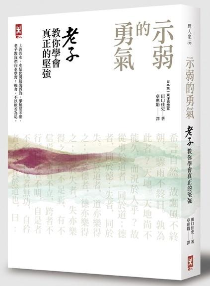 (野人)示弱的勇氣-封面(立體)72dpi.jpg
