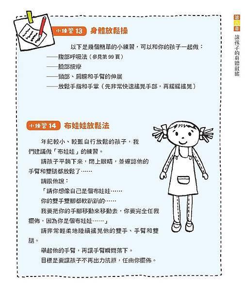 法式翻轉教養-110-127 16.jpg