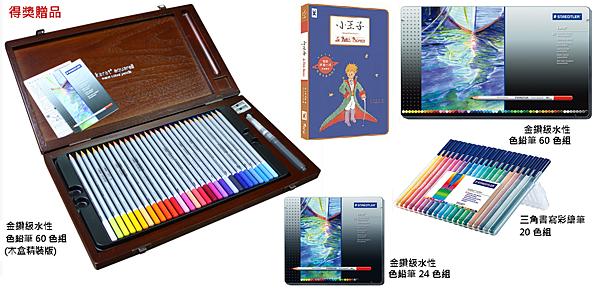 金鑽級水性色鉛筆60色組(木盒精裝版).png