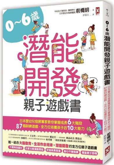 (野人)0NFL0152 0~6歲潛能開發親子遊戲立體書 72dpi.jpg