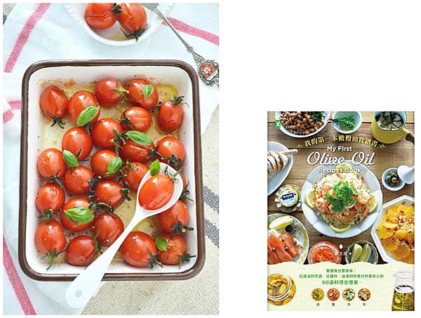橄欖油烤番茄兩款.png
