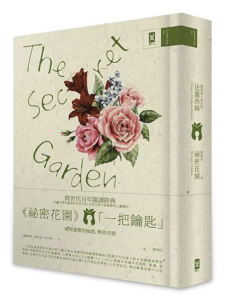 (野人)祕密花園立體封72dpi.jpg