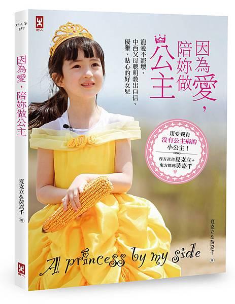 (野人)0NFL0157因為愛陪妳做公主-立體書封.jpg