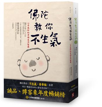 (野人)0N003095佛陀教你「不生氣,會幸福」套書【暢銷紀念版】立體72dpi.jpg