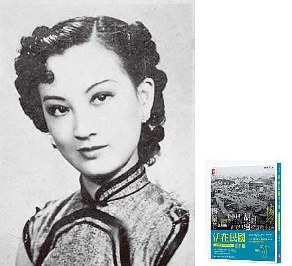 157圖-民國頭號女歌星—周璇.jpg