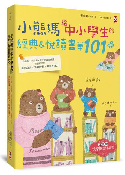 (野人)0NFL0159小熊媽給中小學生的經典%26;悅讀書單101+72dpi.jpg